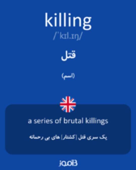تصویر killing - دیکشنری انگلیسی بیاموز