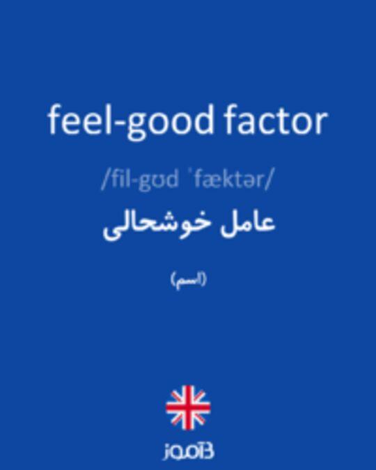 تصویر feel-good factor - دیکشنری انگلیسی بیاموز