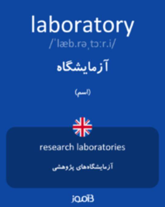 تصویر laboratory - دیکشنری انگلیسی بیاموز