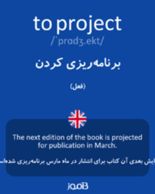 تصویر to project - دیکشنری انگلیسی بیاموز