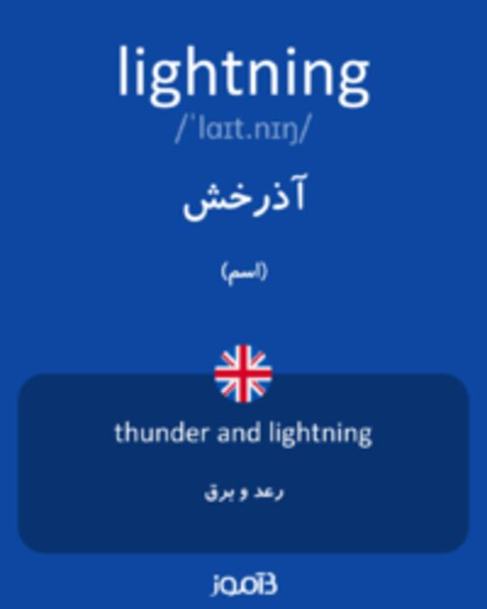 تصویر lightning - دیکشنری انگلیسی بیاموز