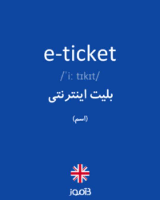 تصویر e-ticket - دیکشنری انگلیسی بیاموز