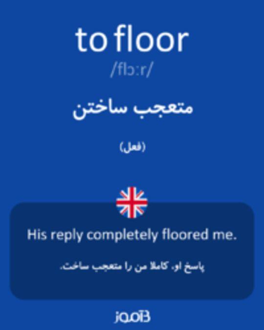 تصویر to floor - دیکشنری انگلیسی بیاموز