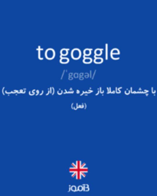 تصویر to goggle - دیکشنری انگلیسی بیاموز