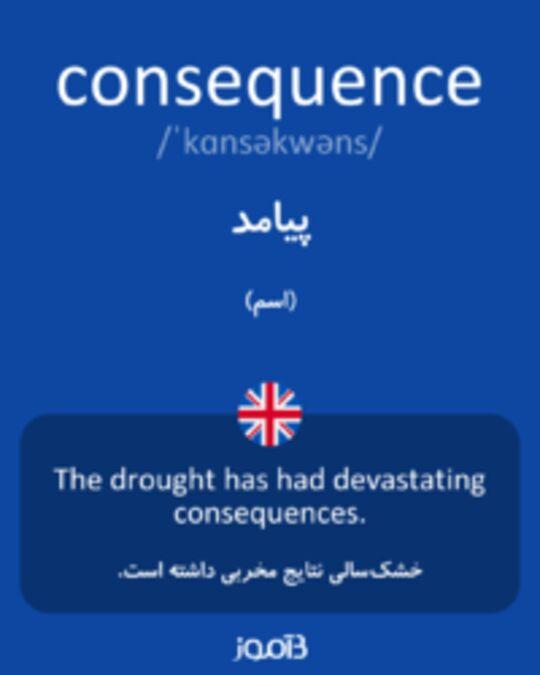 تصویر consequence - دیکشنری انگلیسی بیاموز