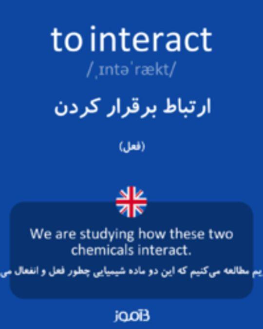 تصویر to interact - دیکشنری انگلیسی بیاموز