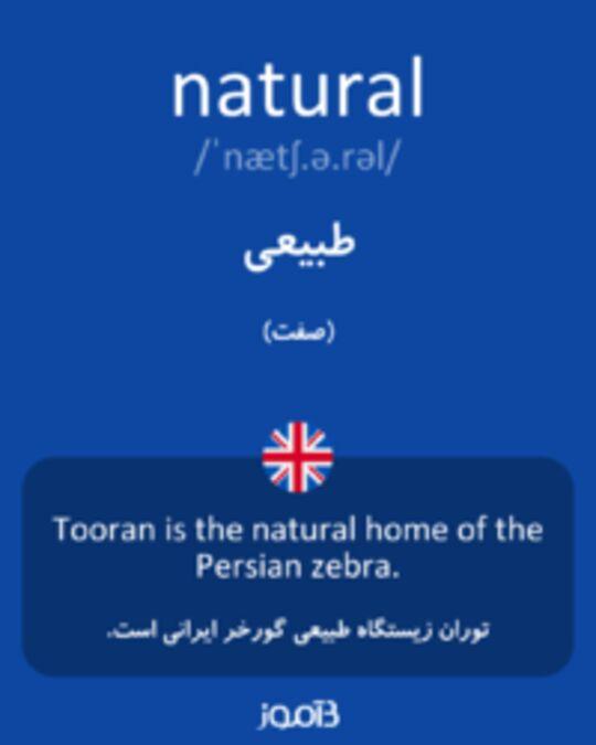 تصویر natural - دیکشنری انگلیسی بیاموز