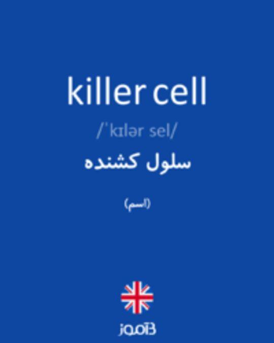 تصویر killer cell - دیکشنری انگلیسی بیاموز