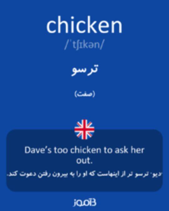 تصویر chicken - دیکشنری انگلیسی بیاموز
