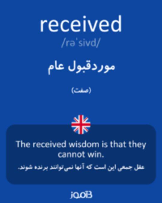 تصویر received - دیکشنری انگلیسی بیاموز