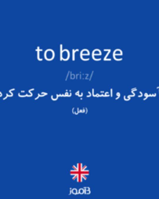 تصویر to breeze - دیکشنری انگلیسی بیاموز