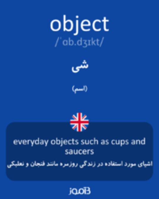 تصویر object - دیکشنری انگلیسی بیاموز