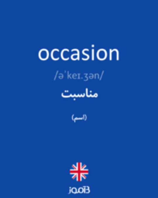 تصویر occasion - دیکشنری انگلیسی بیاموز