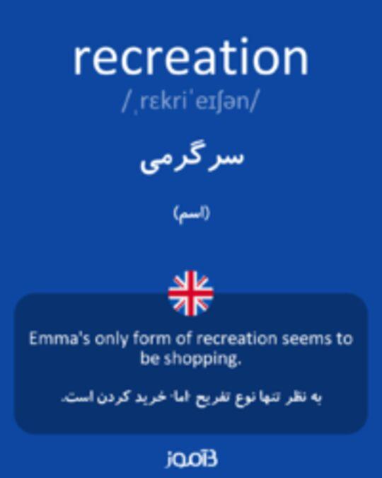 تصویر recreation - دیکشنری انگلیسی بیاموز