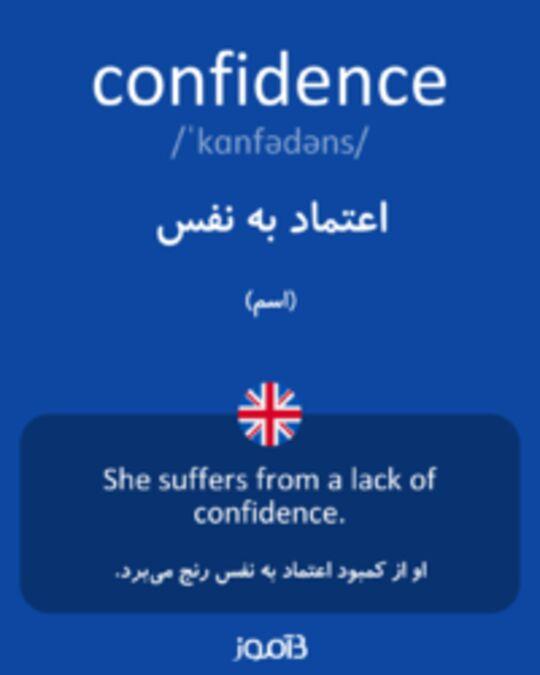 تصویر confidence - دیکشنری انگلیسی بیاموز