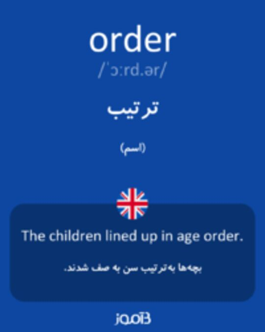 تصویر order - دیکشنری انگلیسی بیاموز