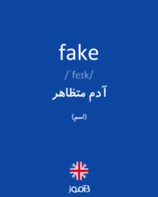 تصویر fake - دیکشنری انگلیسی بیاموز
