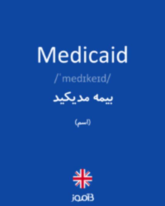 تصویر Medicaid - دیکشنری انگلیسی بیاموز