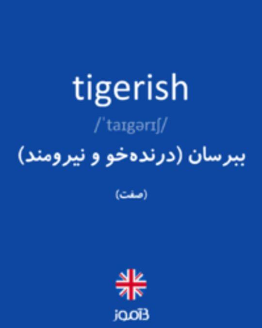 تصویر tigerish - دیکشنری انگلیسی بیاموز