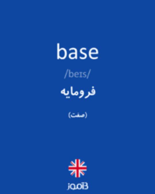 تصویر base - دیکشنری انگلیسی بیاموز