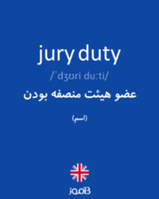 تصویر jury duty - دیکشنری انگلیسی بیاموز