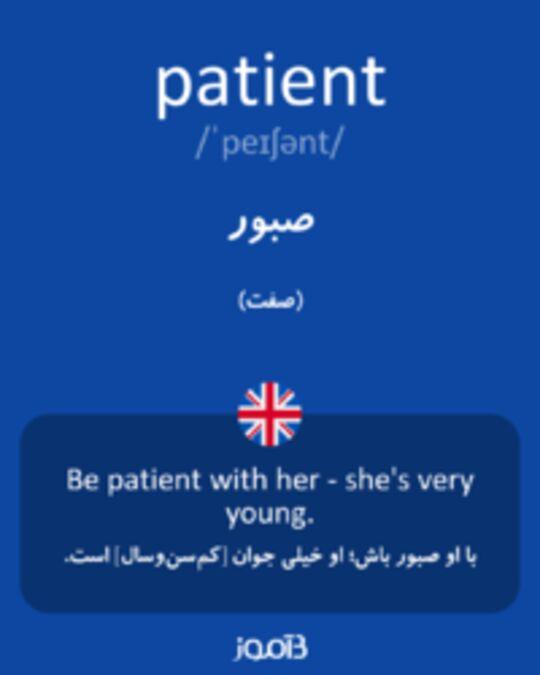 تصویر patient - دیکشنری انگلیسی بیاموز