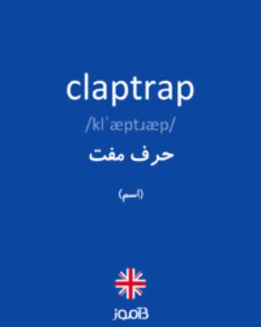 تصویر claptrap - دیکشنری انگلیسی بیاموز