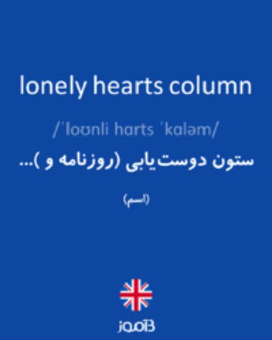 تصویر lonely hearts column - دیکشنری انگلیسی بیاموز