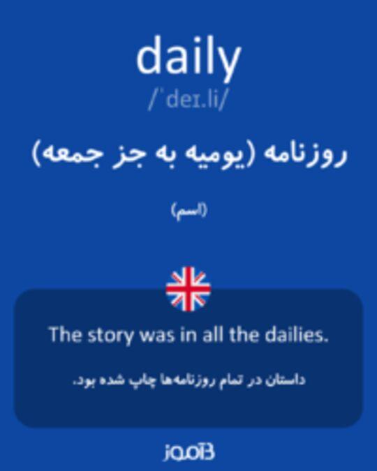 تصویر daily - دیکشنری انگلیسی بیاموز
