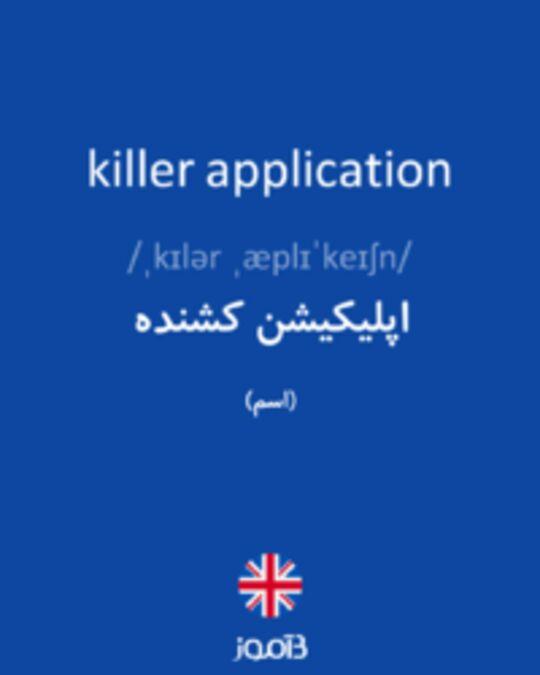 تصویر killer application - دیکشنری انگلیسی بیاموز