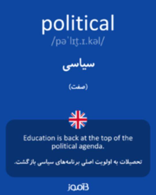 تصویر political - دیکشنری انگلیسی بیاموز
