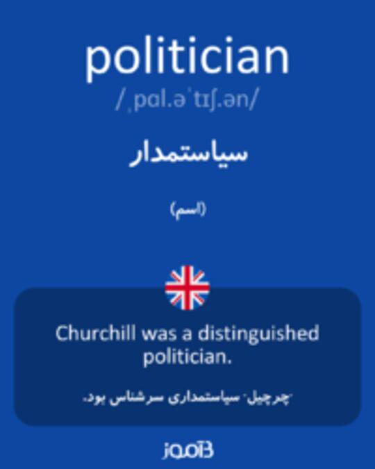 تصویر politician - دیکشنری انگلیسی بیاموز