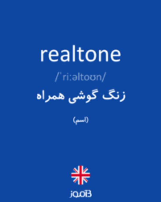 تصویر realtone - دیکشنری انگلیسی بیاموز