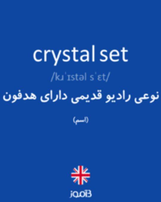 تصویر crystal set - دیکشنری انگلیسی بیاموز
