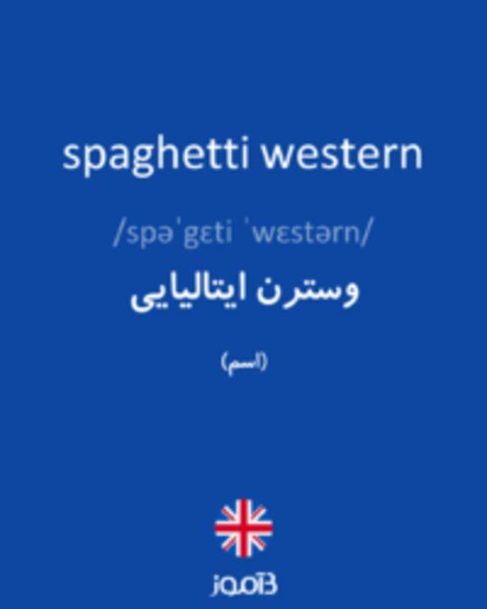تصویر spaghetti western - دیکشنری انگلیسی بیاموز