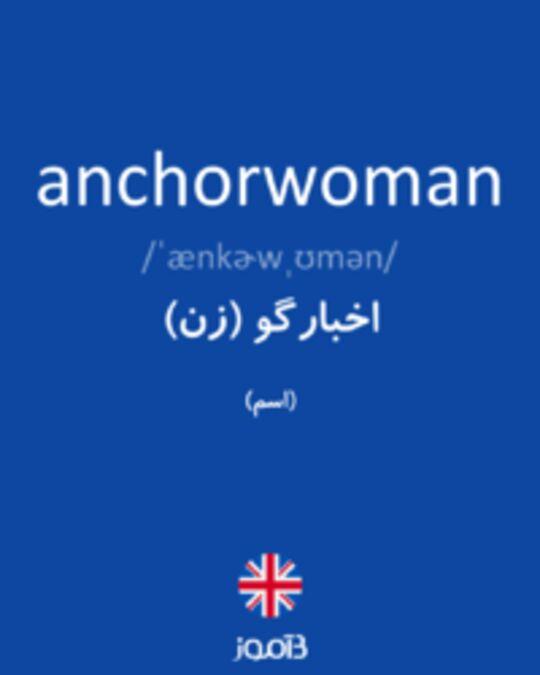 تصویر anchorwoman - دیکشنری انگلیسی بیاموز