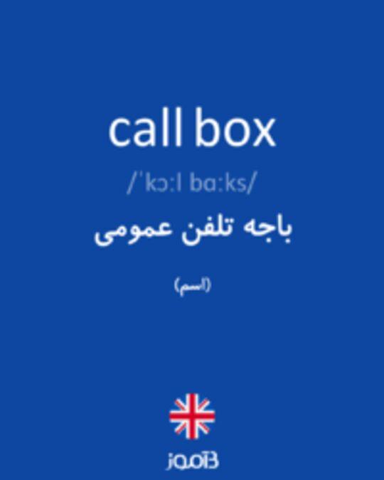 تصویر call box - دیکشنری انگلیسی بیاموز