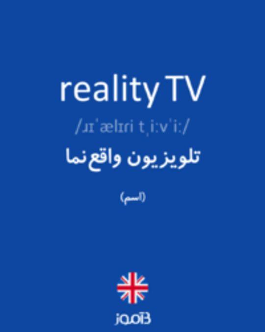 تصویر reality TV - دیکشنری انگلیسی بیاموز