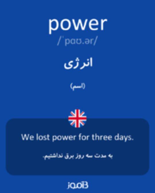 تصویر power - دیکشنری انگلیسی بیاموز