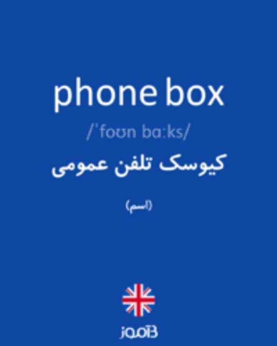 تصویر phone box - دیکشنری انگلیسی بیاموز