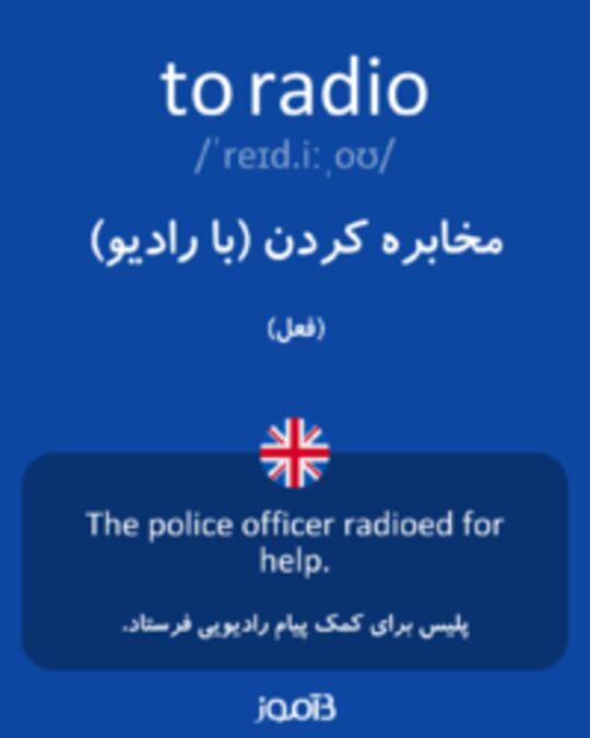 تصویر to radio - دیکشنری انگلیسی بیاموز