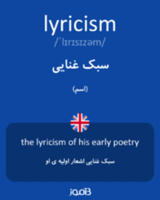 تصویر lyricism - دیکشنری انگلیسی بیاموز