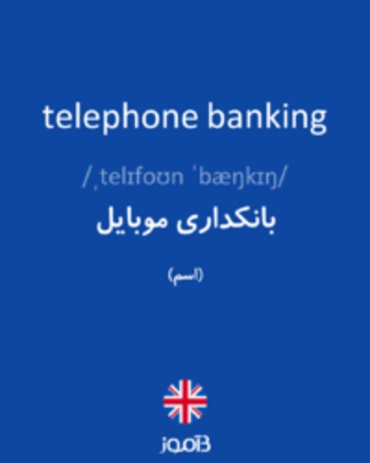 تصویر telephone banking - دیکشنری انگلیسی بیاموز