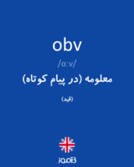 تصویر obv - دیکشنری انگلیسی بیاموز