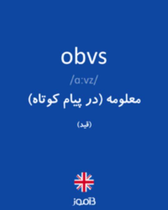 تصویر obvs - دیکشنری انگلیسی بیاموز