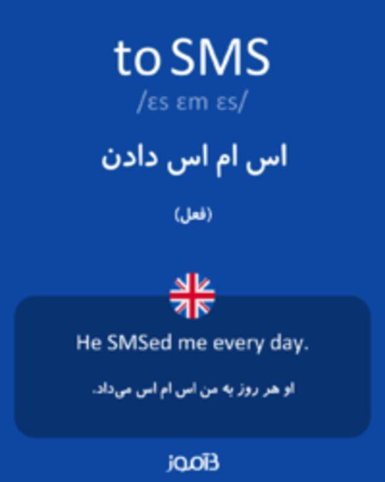 تصویر to SMS - دیکشنری انگلیسی بیاموز