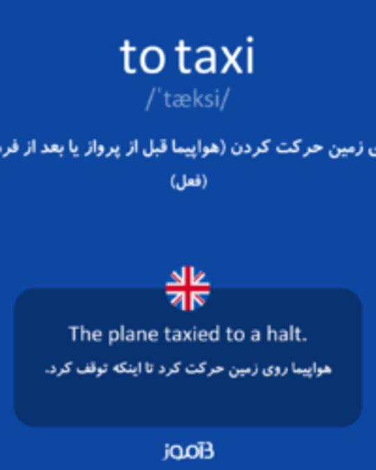 تصویر to taxi - دیکشنری انگلیسی بیاموز