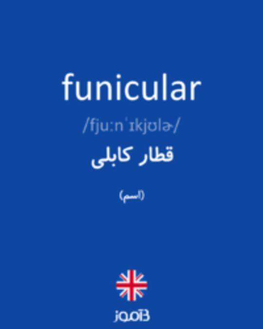 تصویر funicular - دیکشنری انگلیسی بیاموز