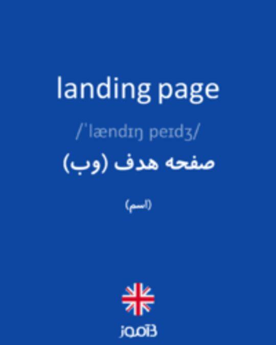 تصویر landing page - دیکشنری انگلیسی بیاموز