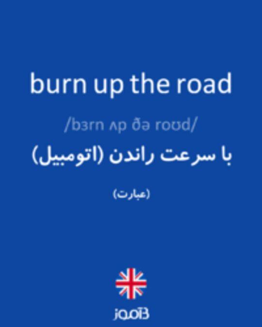 تصویر burn up the road - دیکشنری انگلیسی بیاموز